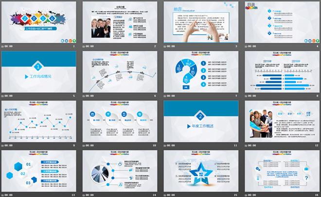 彩色墨迹背景的工作总结工作计划PPT模板