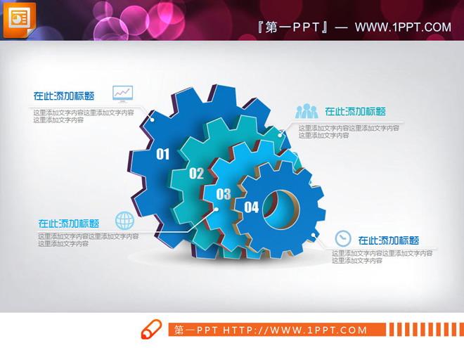 蓝色微立体工作总结PPT图表下载