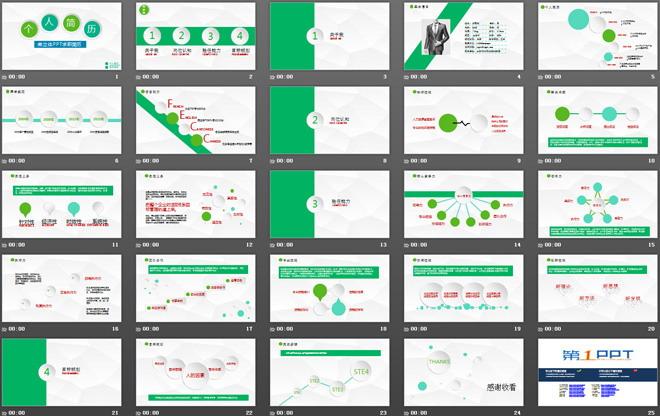绿色微立体个人简历自我介绍PPT模板