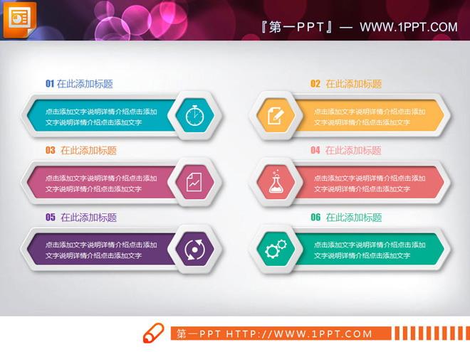 彩色微立体个人简历PPT图表下载