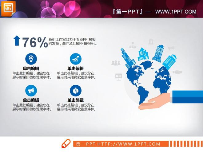 蓝色扁平化公司简介PPT图表下载