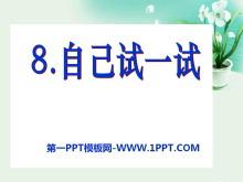 《自己试一试》PPT课件3