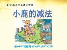 《小鹿的减法》PPT课件2