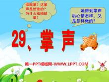 《掌声》PPT课件6
