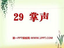 《掌声》PPT课件7
