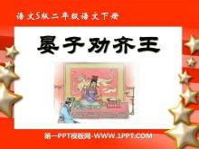 《晏子劝齐王》PPT课件