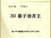 《晏子�颀R王》PPT�n件2