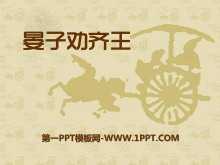 《晏子劝齐王》PPT课件3