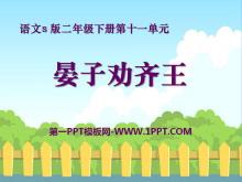 《晏子劝齐王》PPT课件4