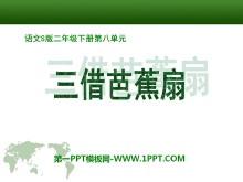 《三借芭蕉扇(一)》PPT课件2