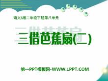 《三借芭蕉扇(二)》PPT课件