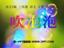《吹泡泡》PPT课件2