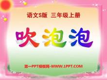 《吹泡泡》PPT课件3