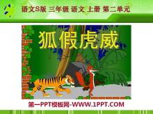 《狐假虎威》PPT课件11