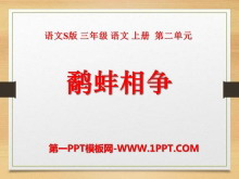 《鹬蚌相争》PPT课件13