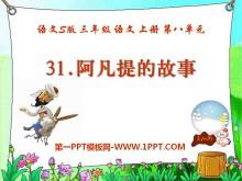 《阿凡提的故事》PPT课件2