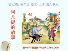 《阿凡提的故事》PPT课件3