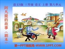 《阿凡提的故事》PPT�n件4