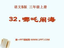 《哪吒闹海》PPT课件5