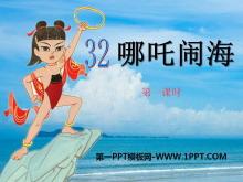 《哪吒闹海》PPT课件6