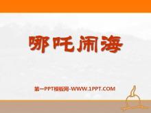 《哪吒闹海》PPT课件7
