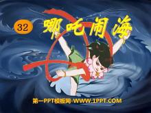 《哪吒�[海》PPT�n件8