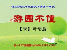 《游园不值》PPT课件8