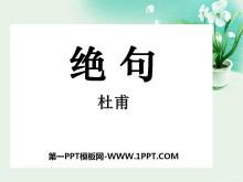 《绝句》PPT课件10