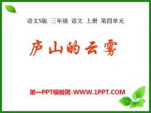 《庐山的云雾》PPT课件7