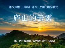 《庐山的云雾》PPT课件8