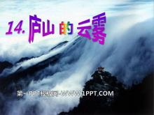 《庐山的云雾》PPT课件9
