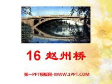 《赵州桥》PPT课件2