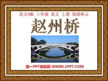 《赵州桥》PPT课件3