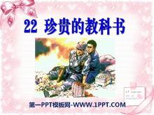 《珍贵的教科书》PPT课件6