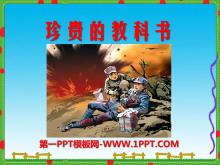 《珍贵的教科书》PPT课件7