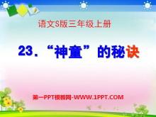"""《""""神童""""的秘诀》PPT课件3"""