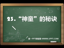 """《""""神童""""的秘诀》PPT课件4"""