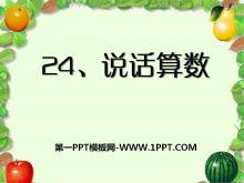《说话算数》PPT课件