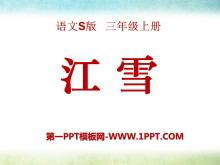 《江雪》PPT�n件10