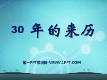 """《""""年""""的��v》PPT�n件2"""