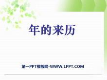 """《""""年""""的��v》PPT�n件3"""