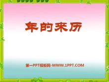 """《""""年""""的��v》PPT�n件4"""