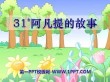 《阿凡提的故事》PPT课件