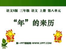 """《""""年""""的��v》PPT�n件"""