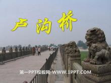 《卢沟桥》PPT课件