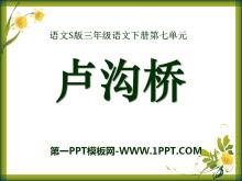 《卢沟桥》PPT课件3