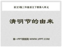 《清明节的由来》PPT课件2