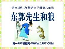 《东郭先生和狼》PPT课件