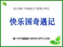 《快乐国奇遇记》PPT课件