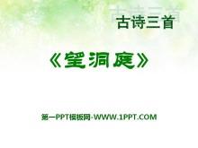 《望洞庭》PPT课件9